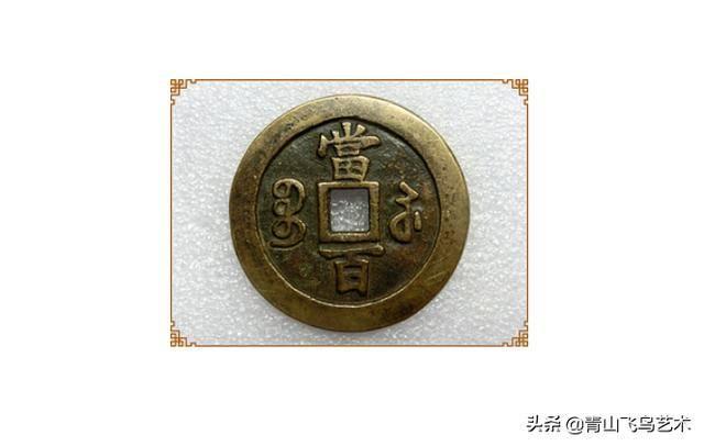 咸丰元宝当百珍稀品图(咸丰元宝当百对照图)插图(9)