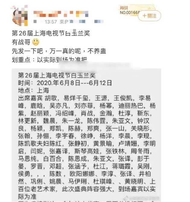 网传肖战出席上海电视节 官微辟谣并劝删虚假信息