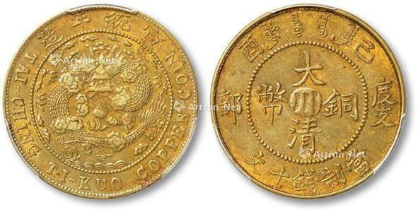 大清铜币所有价格表(大清铜币未丁价格)插图(3)