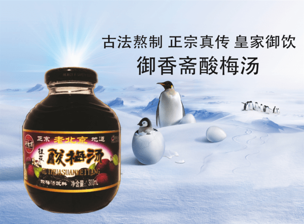 酸梅汤真能解暑?看中国历史上最热的夏天古人如何熬过