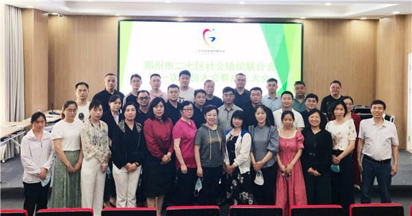 郑州市二七区成立社会组织联合会