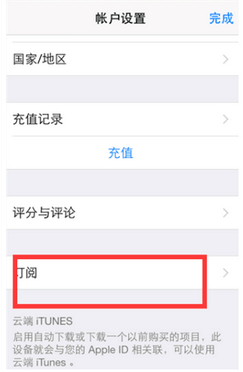 如何取消爱奇艺自动续费(安卓苹果微信电脑的取消方法)插图(6)