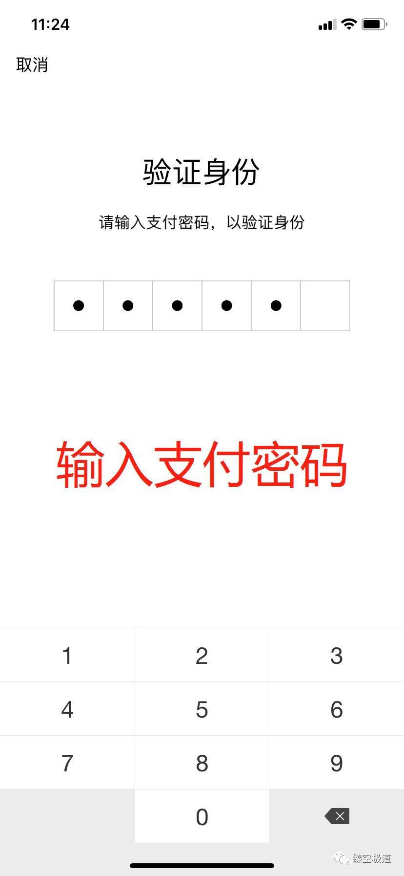 微信手势密码在哪设置(微信手势密码怎么取消关闭)插图(6)