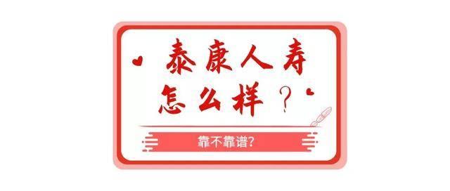 泰康人寿好不好(泰康人寿为什么老招人)插图(1)