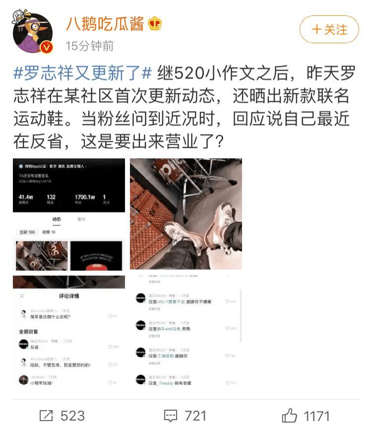 罗志祥说自己最近在反省