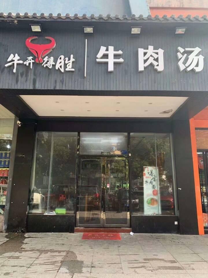在浙江0经验怎么经营牛肉汤店?牛开得胜干货给你