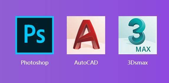 效果图制作软件有哪些?快速效果图制作软件!