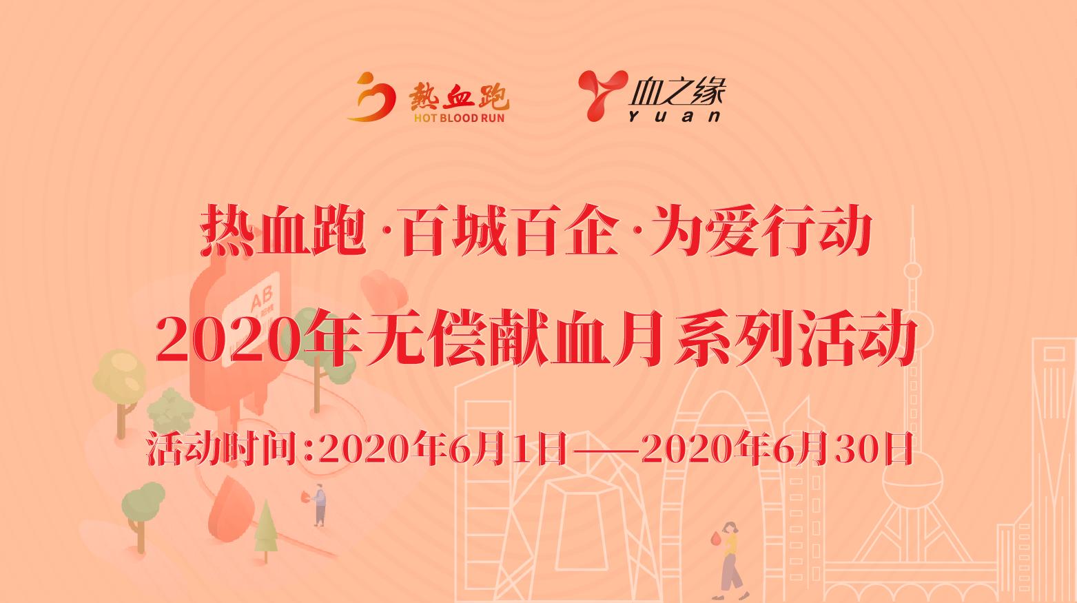 """""""热血跑·百城百企·为爱行动"""" 2020无偿献血月系列活动燃爆登场"""