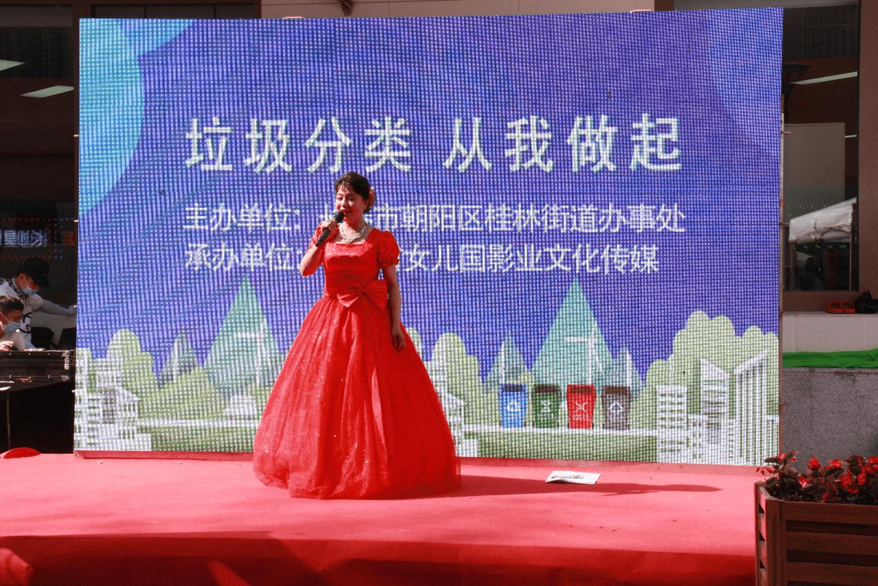 朝阳区桂林街道办事处垃圾分类宣传文艺演出