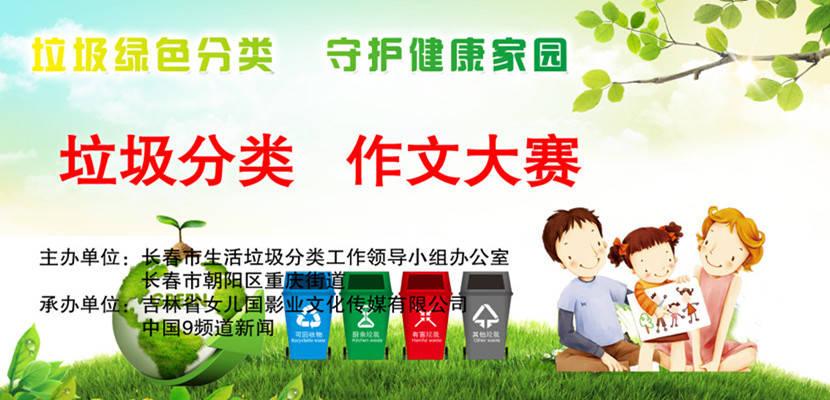 重庆街道《垃圾分类作文大赛》