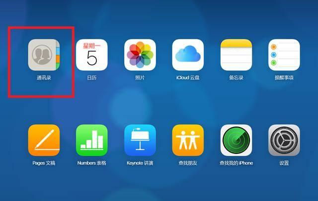苹果手机怎么删除全部联系人(苹果怎么批量删除联系人)
