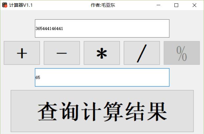 易语言制作简便计算器
