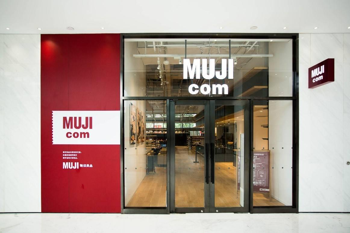 MUJIcom,让便利更亲近——MUJI無印良品中国新世代MUJIcom在京开幕