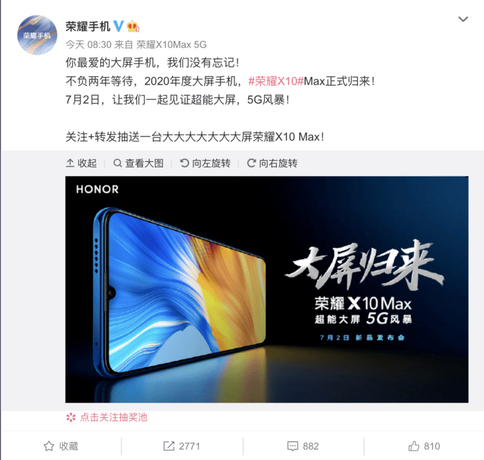 大屏5G手机荣耀X10 Max官宣,7月2日见证超能大屏的照片 - 2