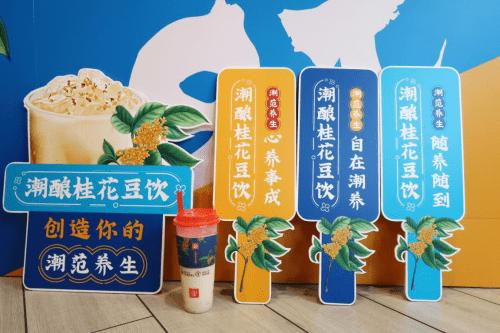 永和大王X密扇旗下百戏局 潮范12bet主题店 引领12bet人夏日就餐新风尚
