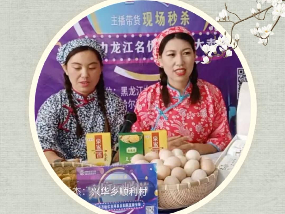"""黑龙江拜泉县妇联开展""""巾帼带货助力脱贫""""家庭网购节活动"""