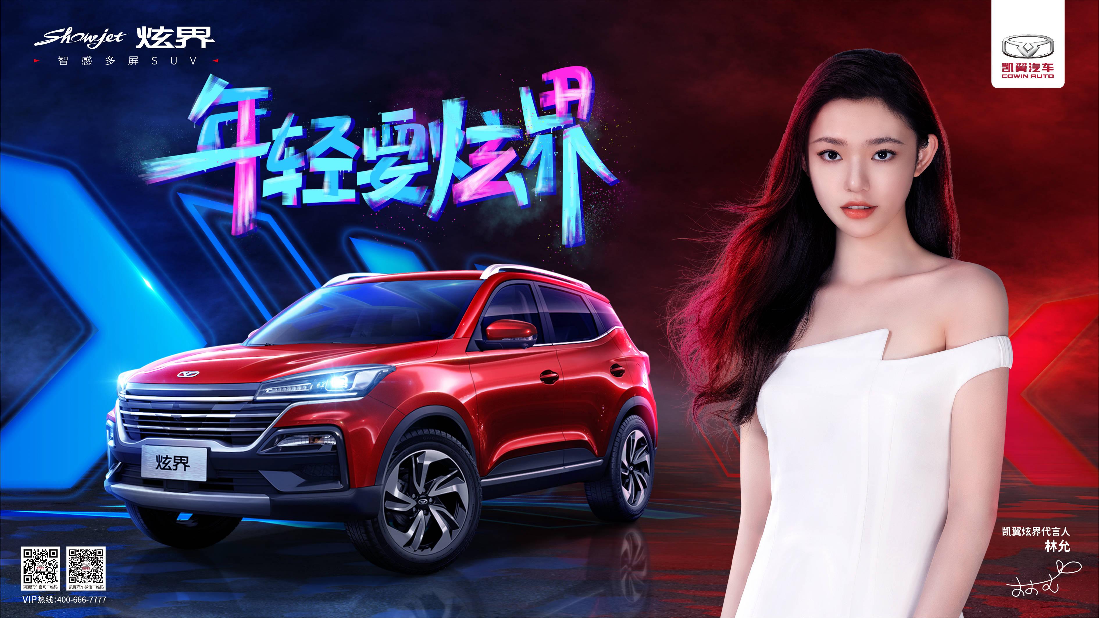 凯翼炫界上市 5.39万元起 购车即享3万元超级豪礼