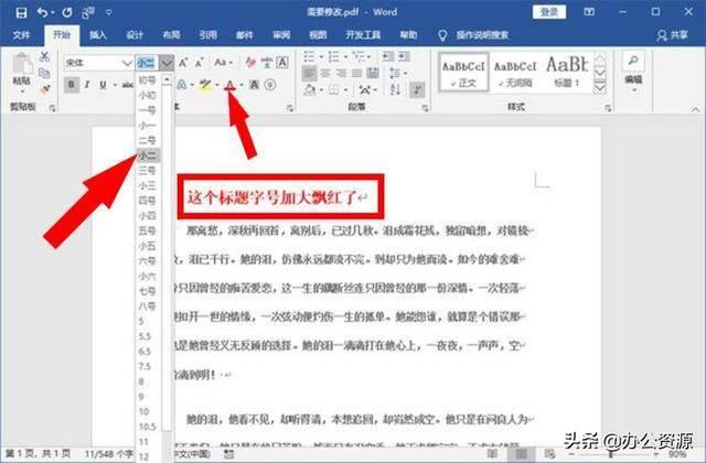 pdf文件怎么修改(在pdf上进行编辑修改文字)