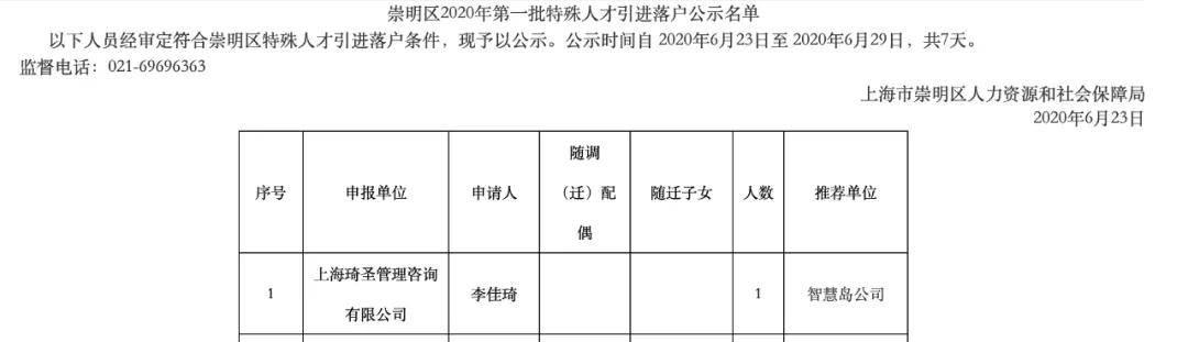 """""""特殊人才""""李佳琦落户上海,下一轮城市竞争看主播?"""