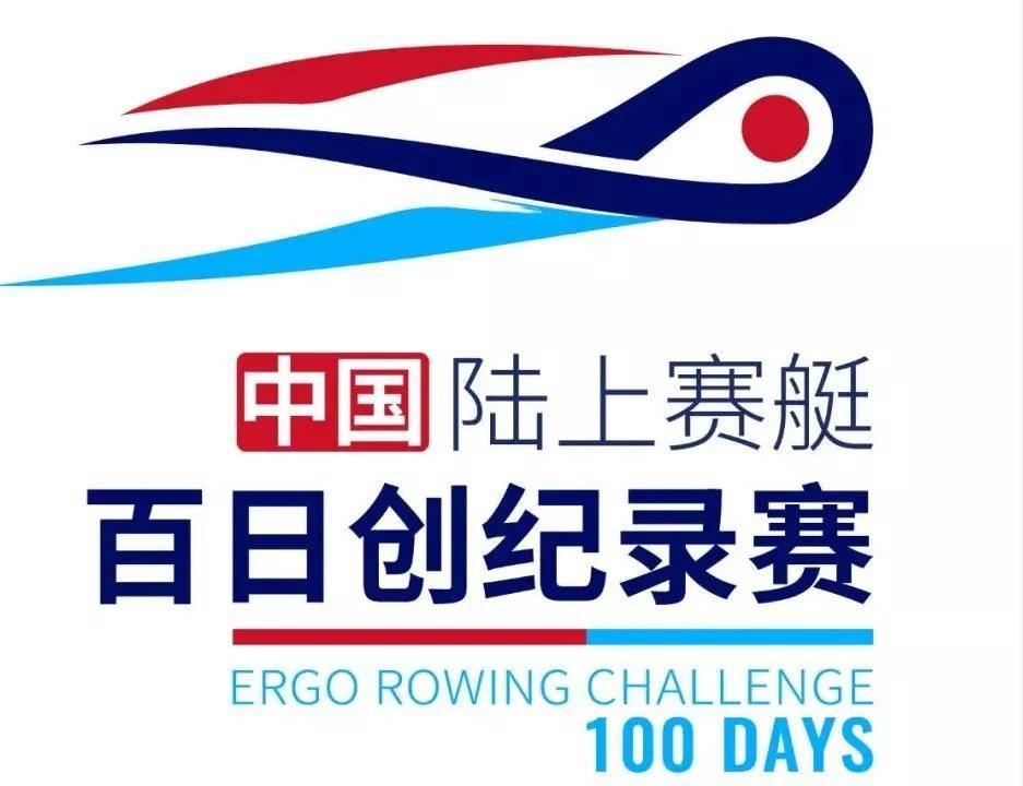 "Cgangs Livestudio助力Team China中国陆上赛艇""百日创纪录赛""线上直播"