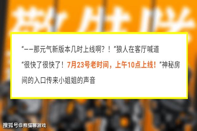 """元氣騎士:7.23正式更新!""""警備隊""""系列皮膚登場,可免費拿"""