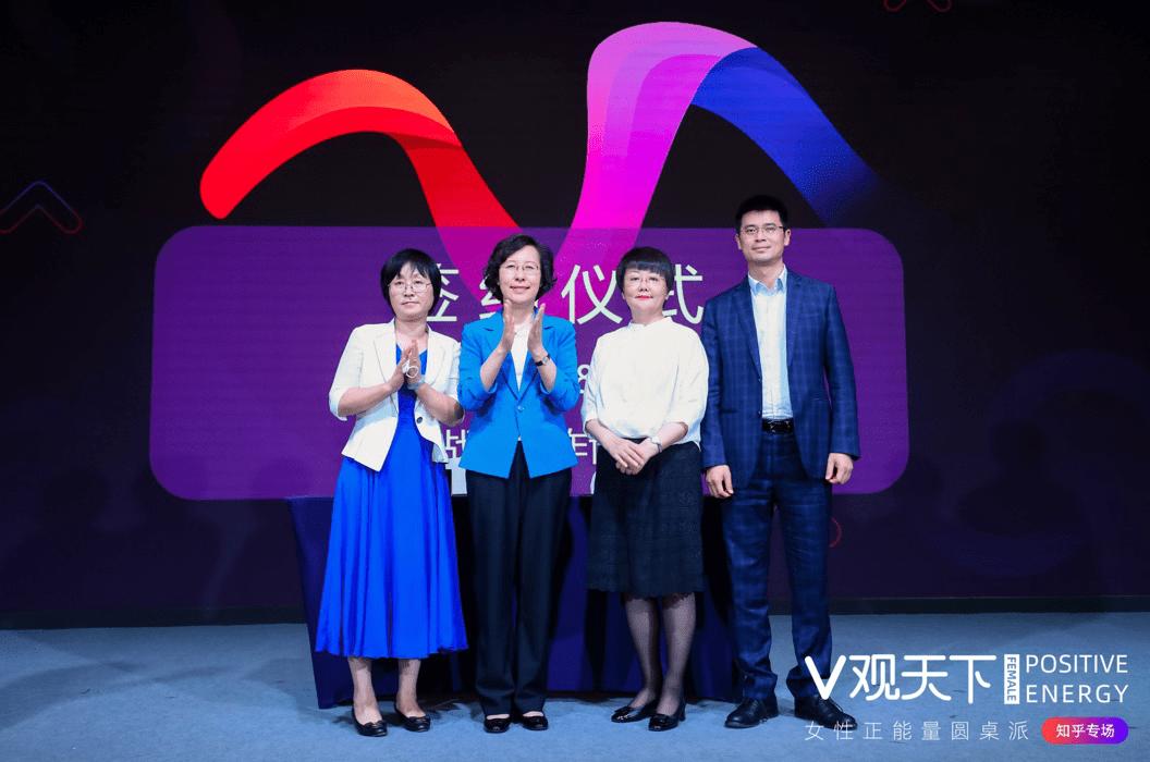 """V观天下—女性正能量圆桌派""知乎专场在京举办"