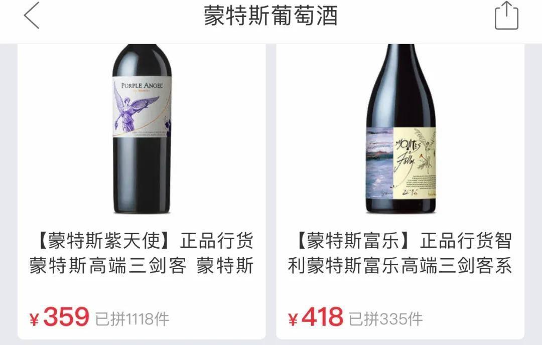 蒙特斯紫天使葡萄酒