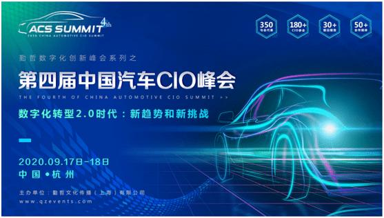 ACS2020第四届中国汽车CIO峰会浩瀚开启,科创名企强势助阵!