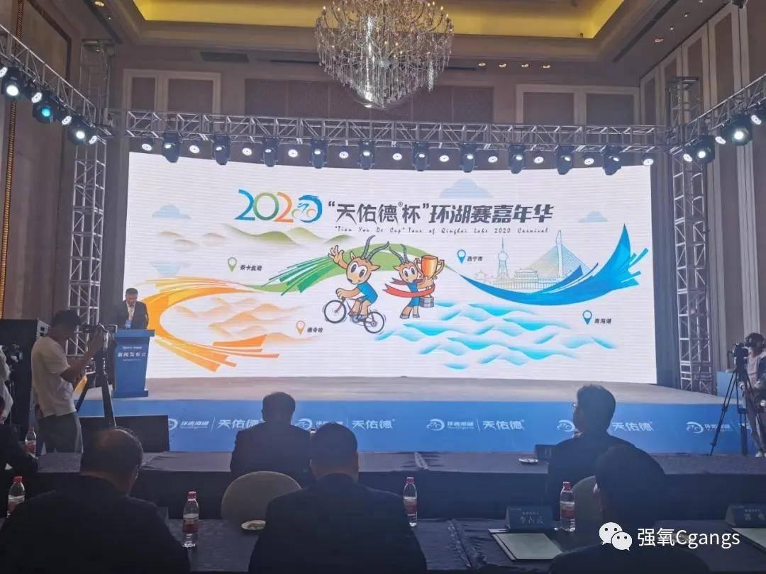Cgangs Livestudio助力2020第十九届环青海湖国际公路自行车赛新闻发布会直播