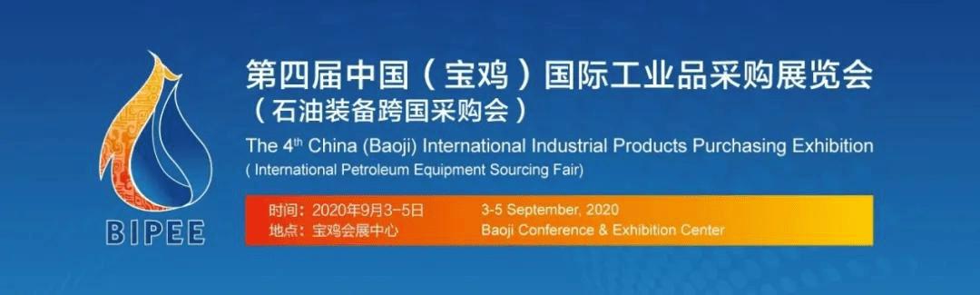 第四届中国(宝鸡)国际工业品采购展览会(石油装备跨国采购会) 9月3日举办