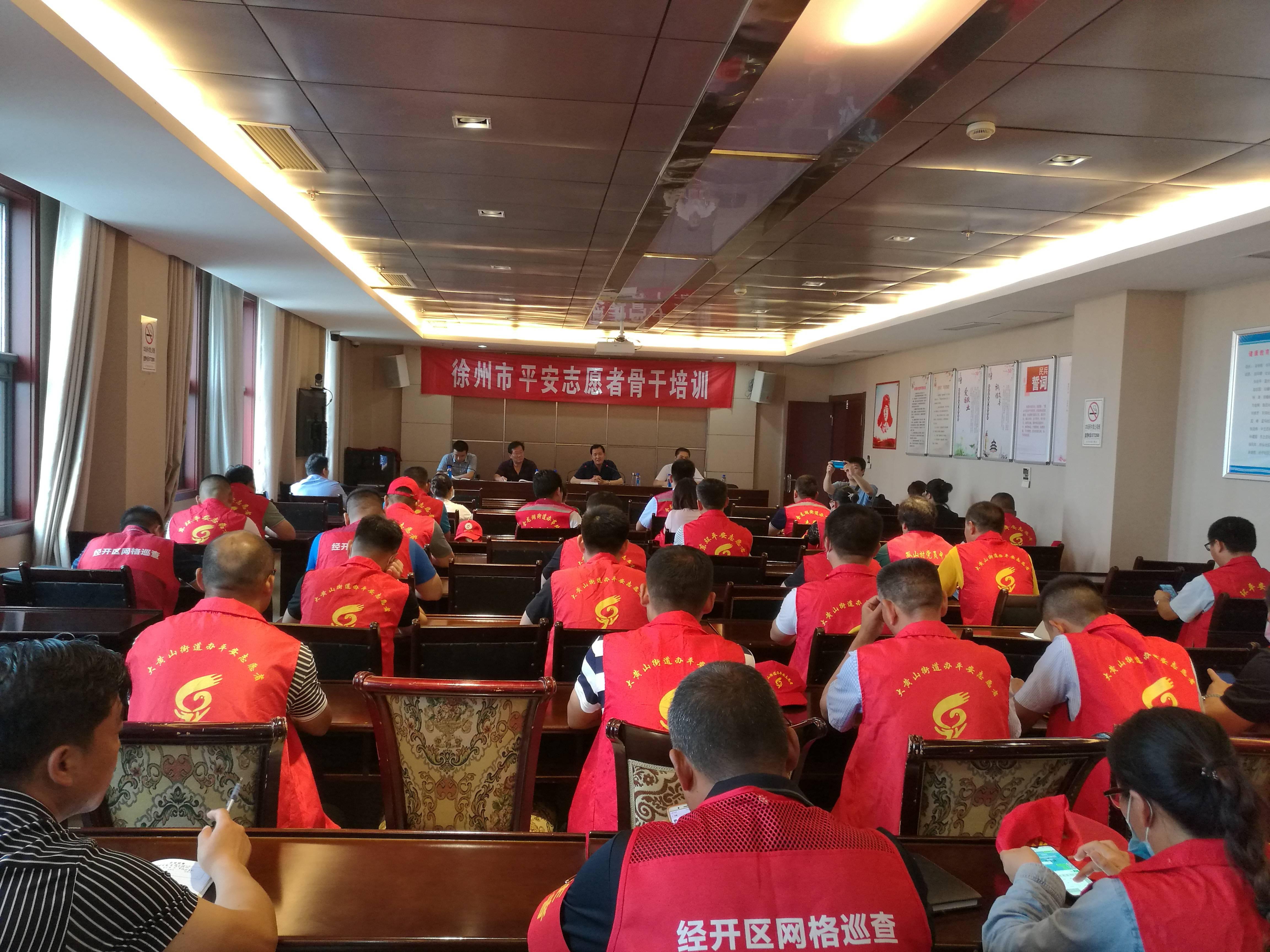 徐州市平安志愿者联合会在东环街道办事处召开骨干培训会