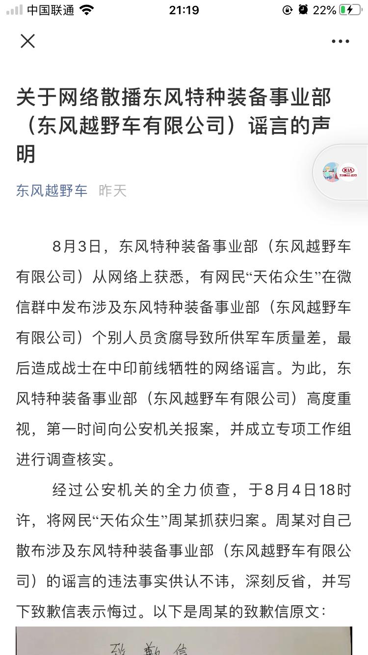 Yabo app下载_东风越野辟谣:网民散播不实信息已报警