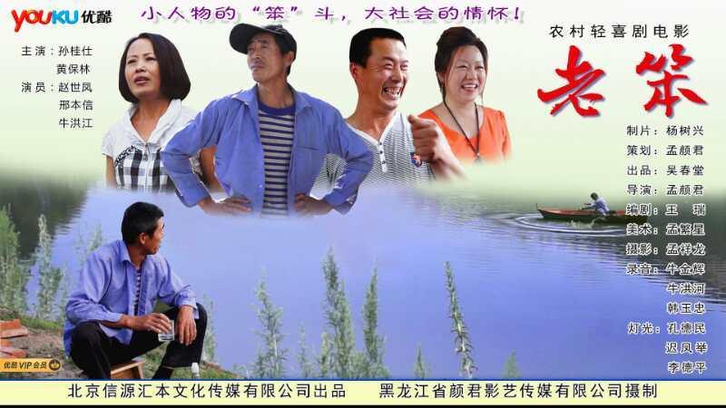 东北农村题材的网络大电影《老笨》即将热映