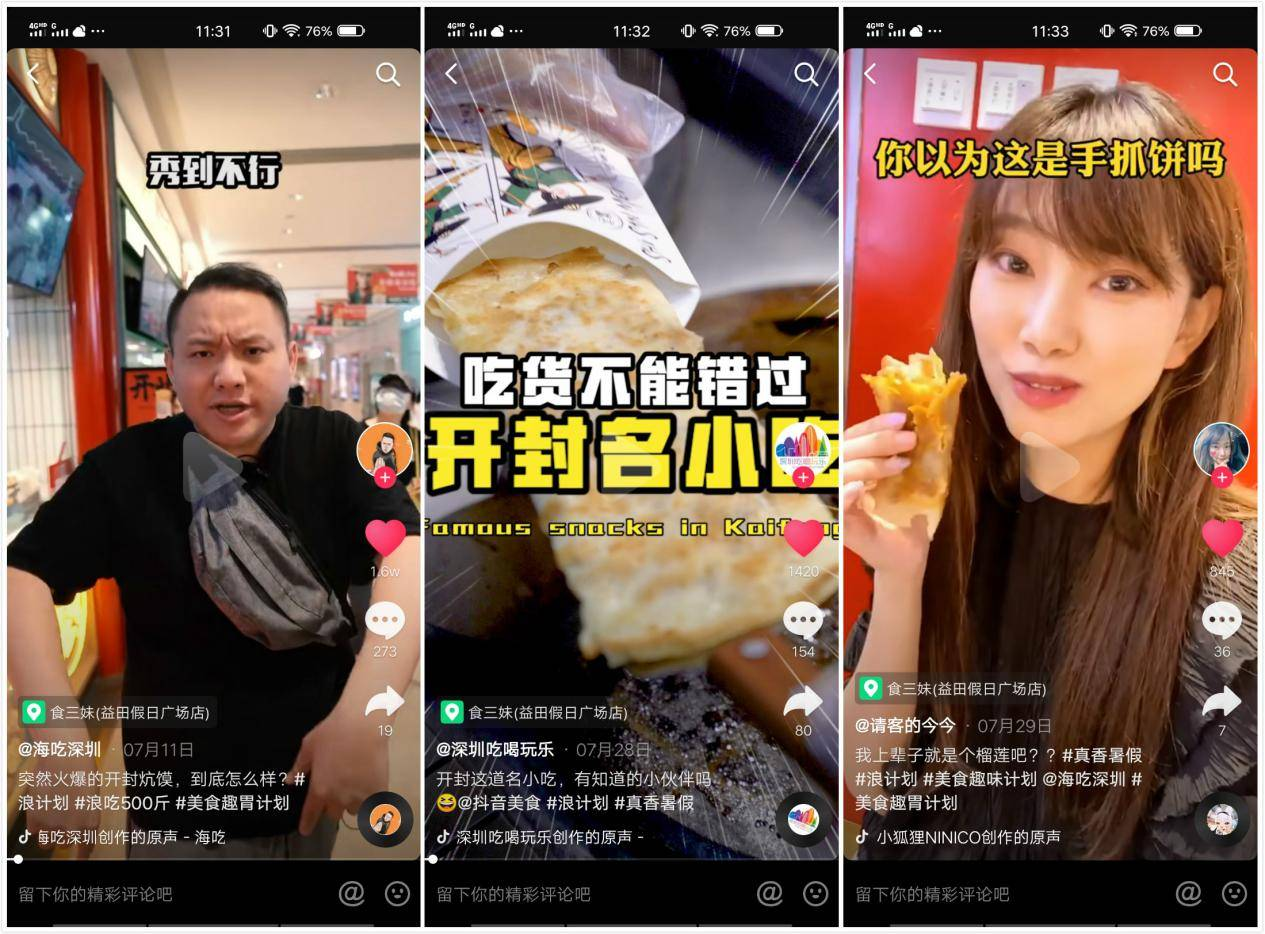 """又一""""新国潮""""小吃品牌蹿红,看食三妹炕馍如何称霸江湖!"""
