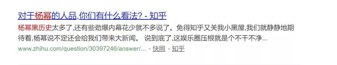 杨幂魏大勋疑似同居 离过婚的女人配不上幸福