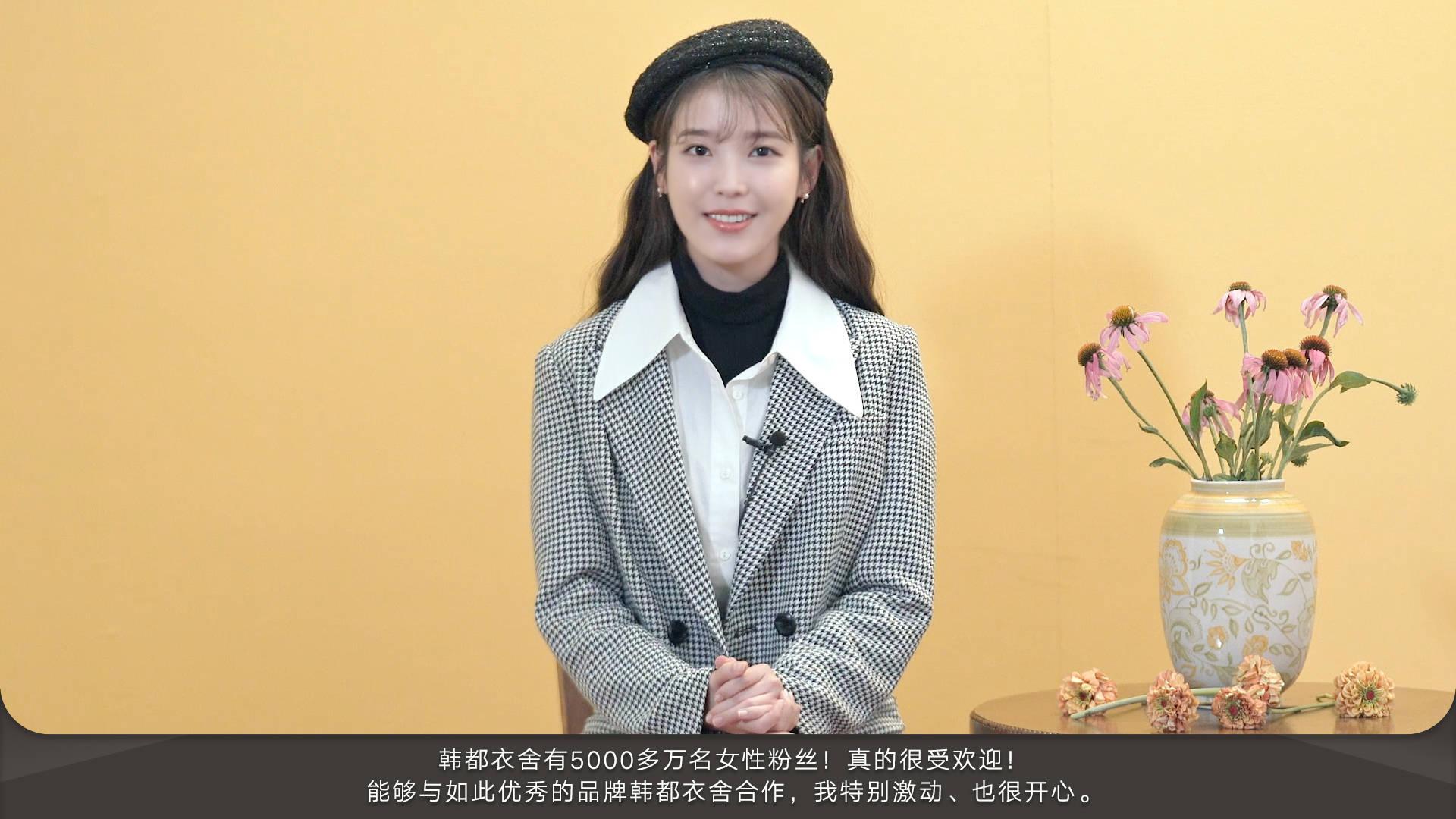 继GUCCI后,IU首次出任中国品牌韩都衣舍时尚总监!