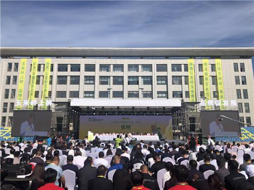 第七届中国·公主岭玉米产业博览会隆重开幕