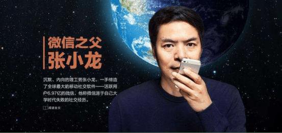微信之父张小龙:想知道为什么微信十多年来始终只有一个声音吗?