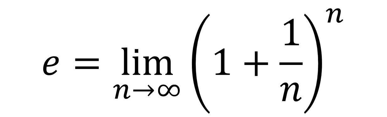 自然对数e的由来故事,怎么证明