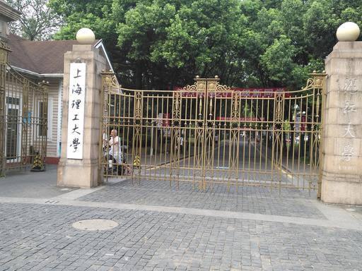 上海理工大学是一本吗(上海理工大学是211吗)