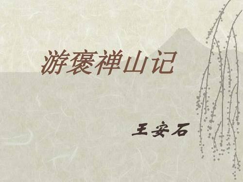 游褒禅山记原文及翻译(游褒禅山记逐字注释)