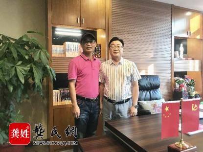 龚氏网副总编龚旭群与珠中澳宗亲会会长龚键在福建交流探讨工作