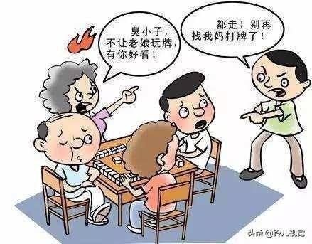 打牌的人输钱会是个什么心态?插图(2)