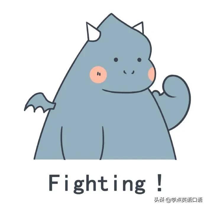 fighting是加油的意思吗(外国说加油不说fighting)