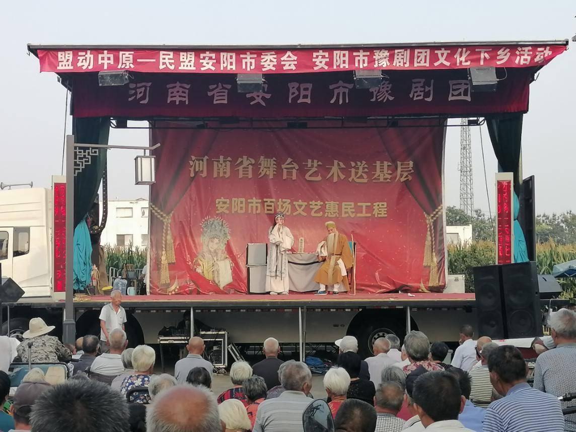 """民盟安阳市委会开展""""盟动中原—文化扶贫下乡""""活动"""