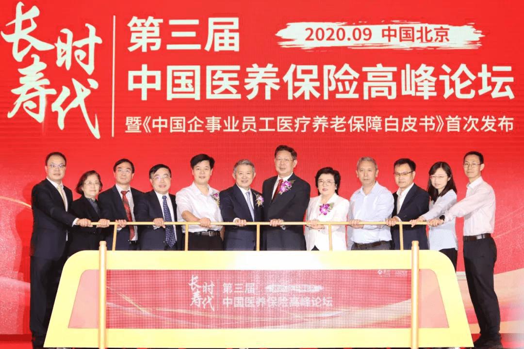 第三届中国医养保险高峰论坛成功召开 首次发布《中国企事业员工医疗养老保障白皮书》