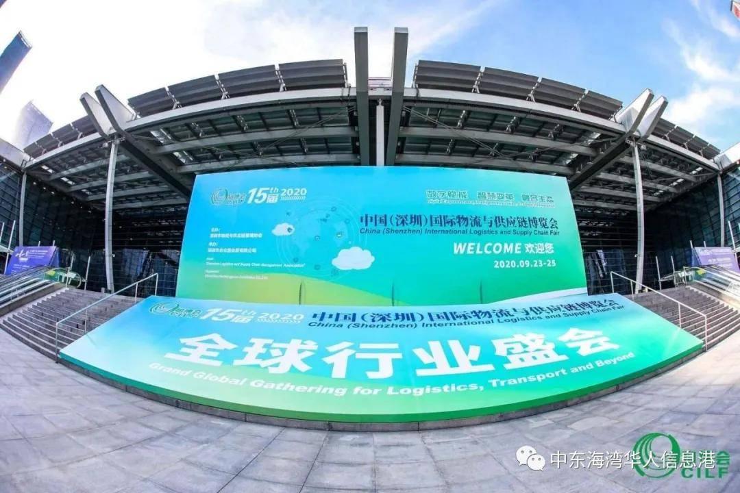 沙特物流专线出席《第15届中国(深圳)国际物流与供应链博览会