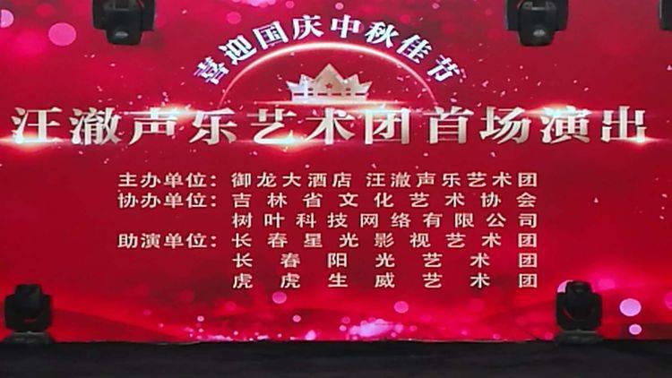 喜迎国庆中秋佳节暨汪澈声乐艺术团首场演出