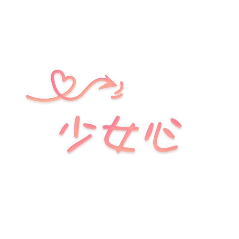 微信可爱糖果名字(好听的微信昵称女可爱)