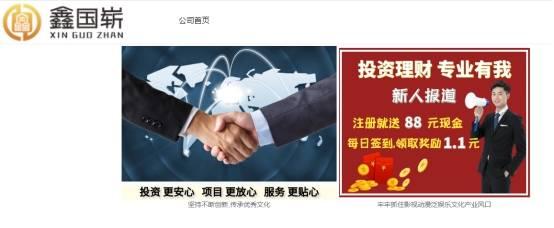 新手投资鑫国崭理财平台,给您不一样的财富体验